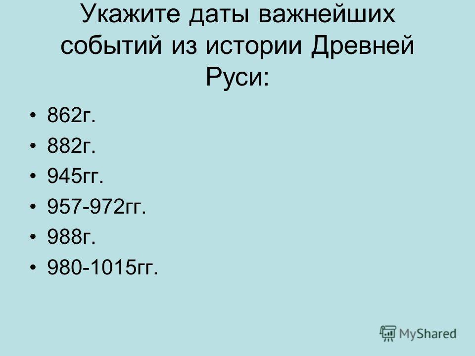 Укажите даты важнейших событий из истории Древней Руси: 862г. 882г. 945гг. 957-972гг. 988г. 980-1015гг.