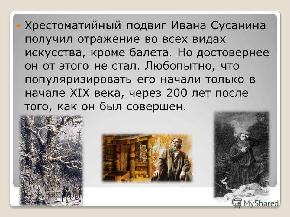 Иван сусанин подвиг картинки