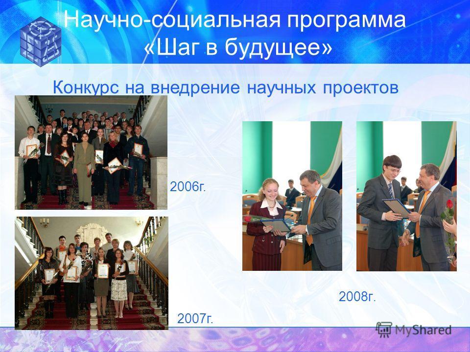 Научно-социальная программа «Шаг в будущее» Конкурс на внедрение научных проектов 2006г. 2007г. 2008г.