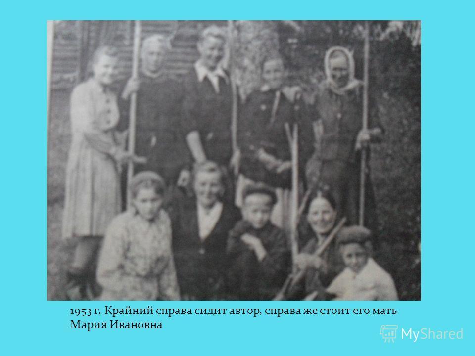 1953 г. Крайний справа сидит автор, справа же стоит его мать Мария Ивановна