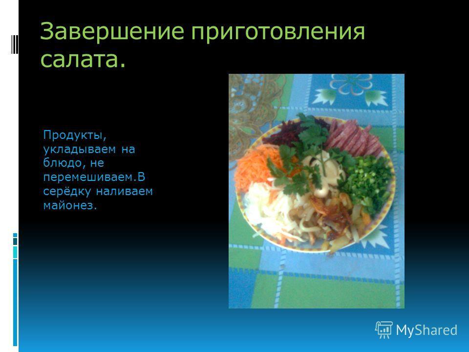 Завершение приготовления салата. Продукты, укладываем на блюдо, не перемешиваем.В серёдку наливаем майонез.