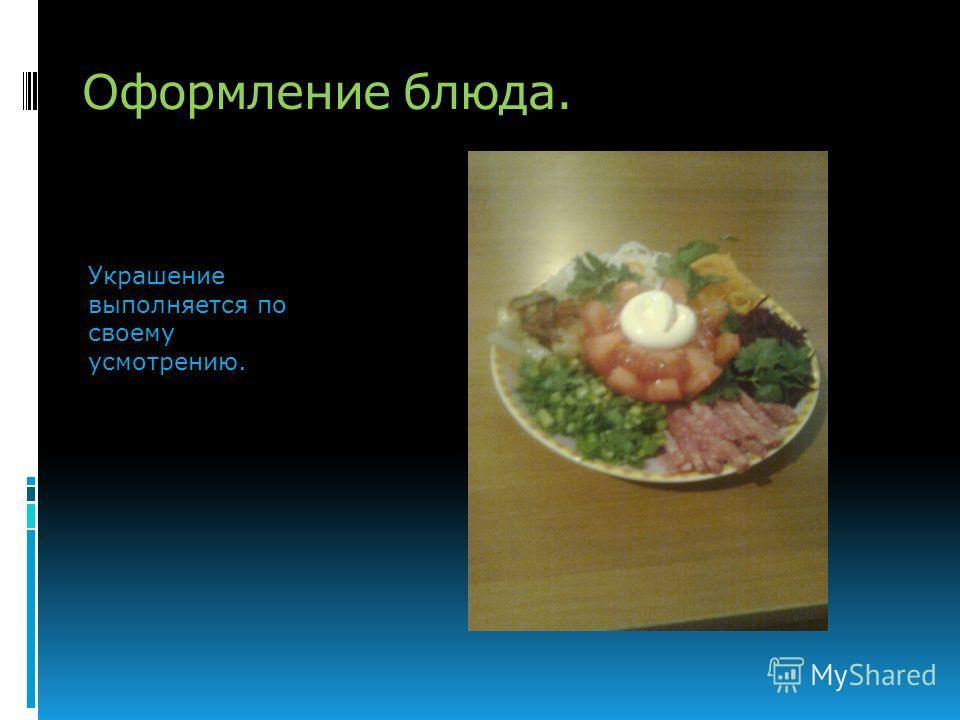Оформление блюда. Украшение выполняется по своему усмотрению.