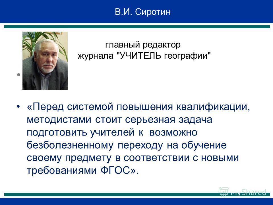 В.И. Сиротин главный редактор журнала
