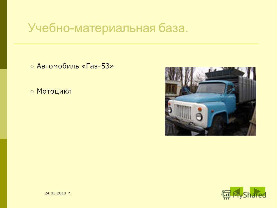 24.03.2010 г. Учебно-материальная база. Автомобиль «Газ-53» Мотоцикл