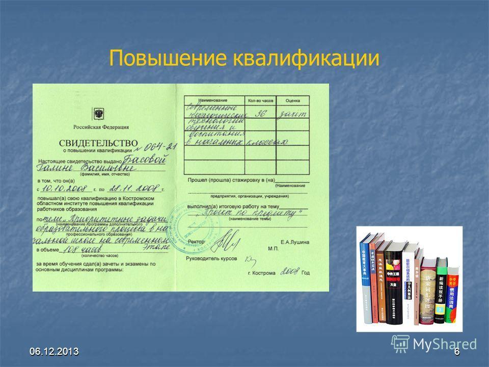 Повышение квалификации 06.12.20136