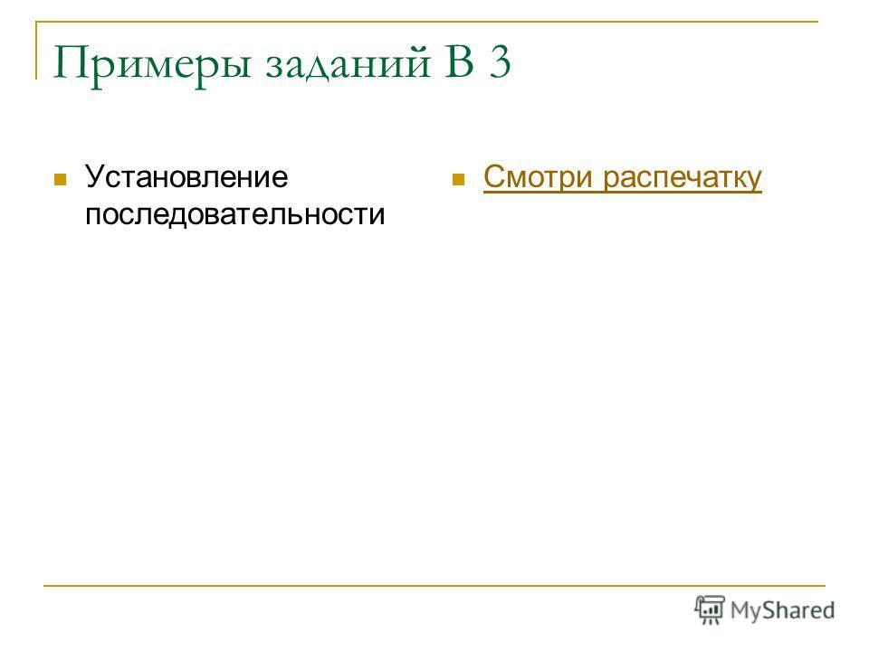 Примеры заданий В 3 Установление последовательности Смотри распечатку
