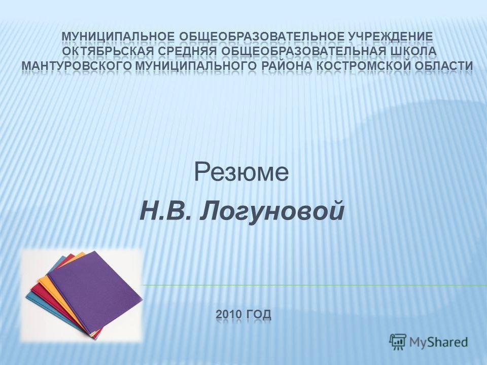 Резюме Н.В. Логуновой