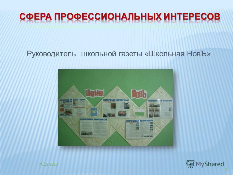 Руководитель школьной газеты «Школьная НовЪ» 06.12.2013 6