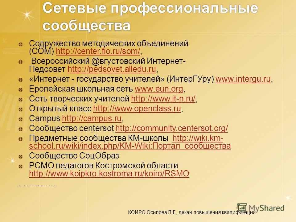 Сетевые профессиональные сообщества Содружество методических объединений (СОМ) http://center.fio.ru/som/,http://center.fio.ru/som/ Всероссийский @вгустовский Интернет- Педсовет http://pedsovet.alledu.ru,http://pedsovet.alledu.ru «Интернет - государст