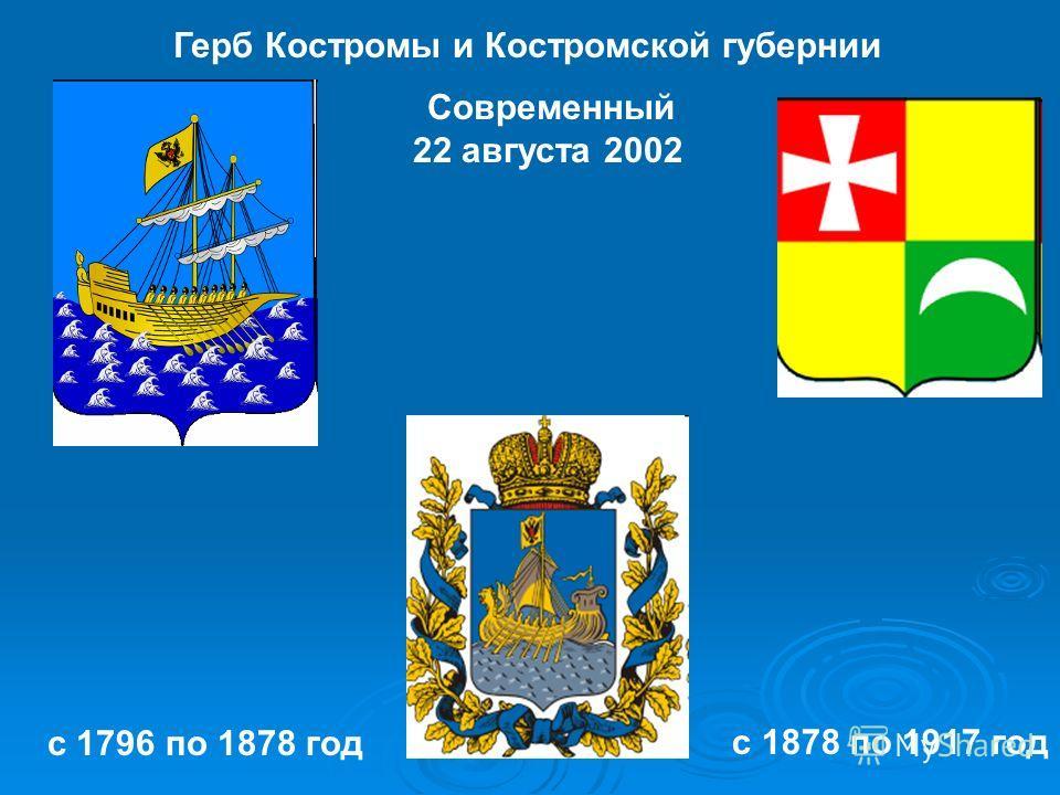 Современный 22 августа 2002 Герб Костромы и Костромской губернии с 1878 по 1917 год с 1796 по 1878 год