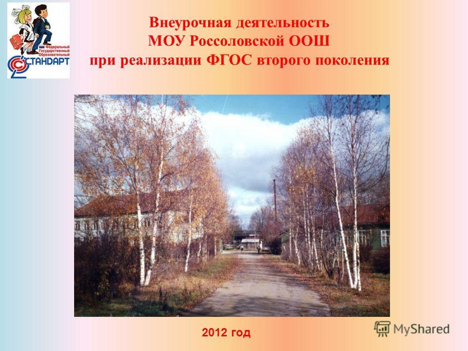 2012 год Внеурочная деятельность МОУ Россоловской ООШ при реализации ФГОС второго поколения