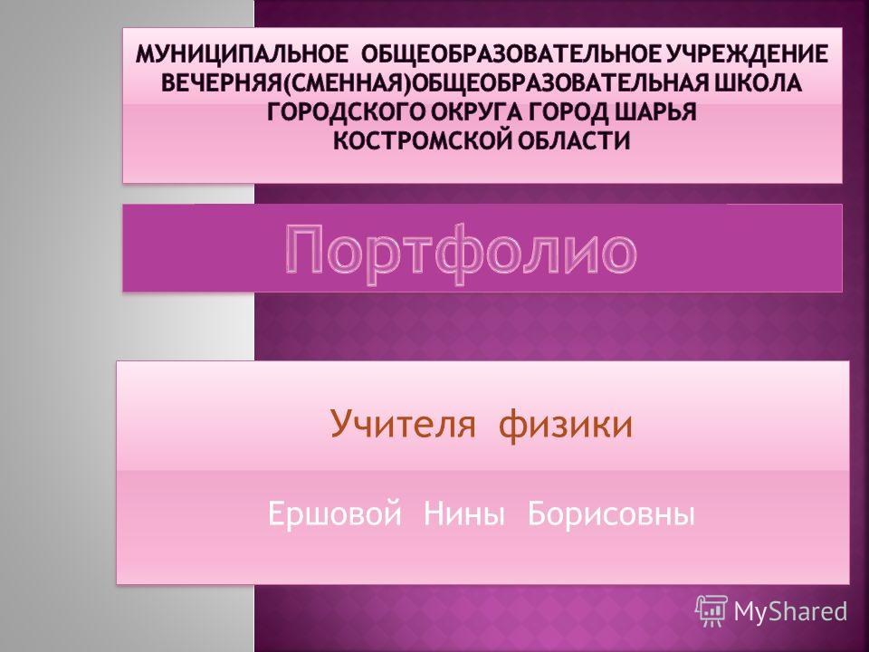 Учителя физики Ершовой Нины Борисовны Учителя физики Ершовой Нины Борисовны