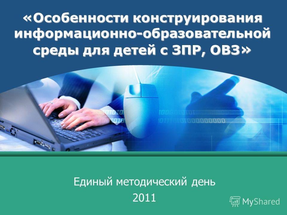LOGO «Особенности конструирования информационно-образовательной среды для детей с ЗПР, ОВЗ » Единый методический день 2011