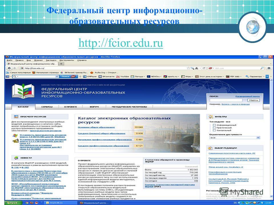 Федеральный центр информационно- образовательных ресурсов 16 http://fcior.edu.ru