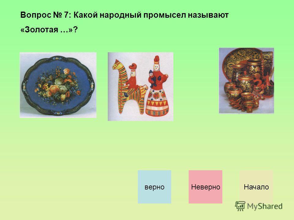 Ответ на вопрос 6. Жостовский поднос. Далее