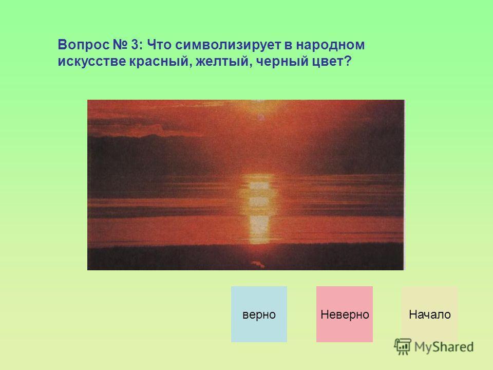 Ответ на вопрос 2. Солнце Земля Вода Далее