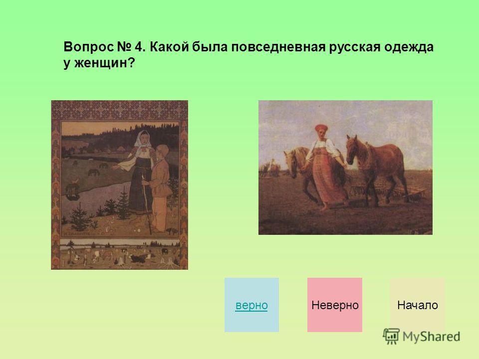 Далее Ответ на вопрос 3. Черный – символизирует Землю Желтый – Солнце Красный - жизнь
