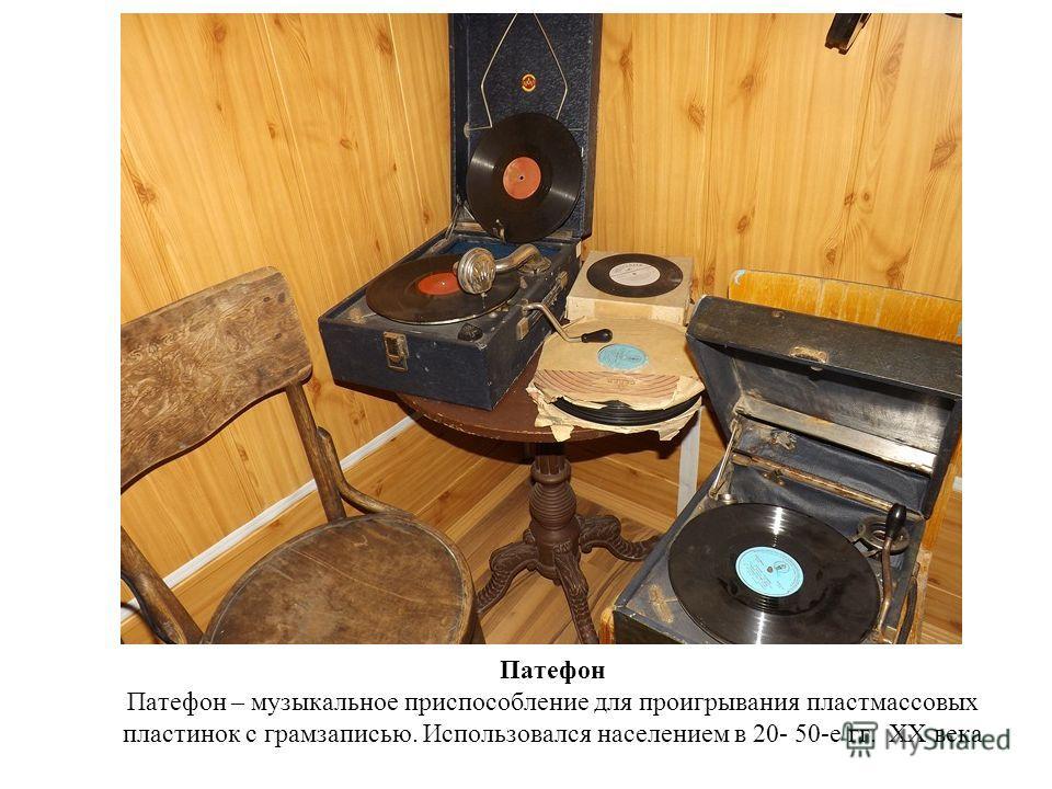 Патефон Патефон – музыкальное приспособление для проигрывания пластмассовых пластинок с грамзаписью. Использовался населением в 20- 50-е гг. ХХ века