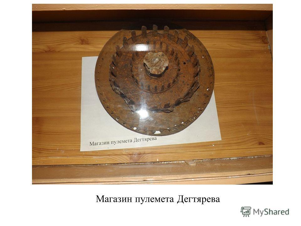 Магазин пулемета Дегтярева