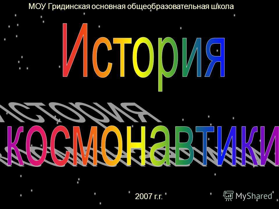 МОУ Гридинская основная общеобразовательная школа 2007 г.г.