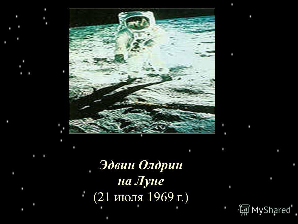 Эдвин Олдрин на Луне (21 июля 1969 г.)