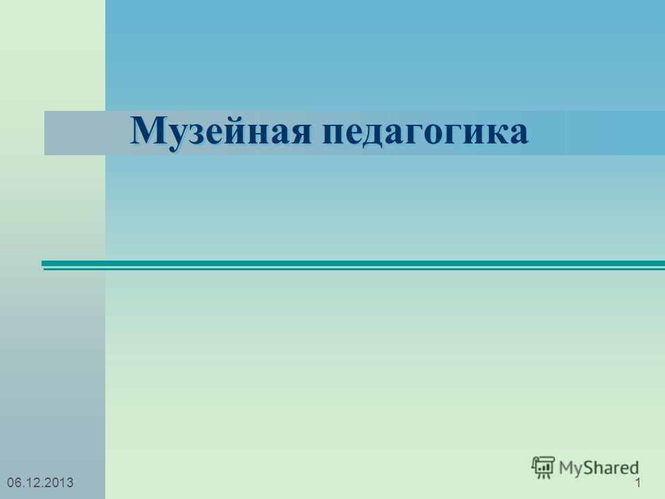 106.12.2013 Музейная педагогика