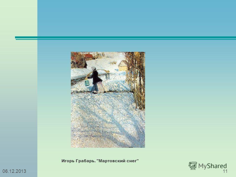 1106.12.2013 Игорь Грабарь. Мартовский снег