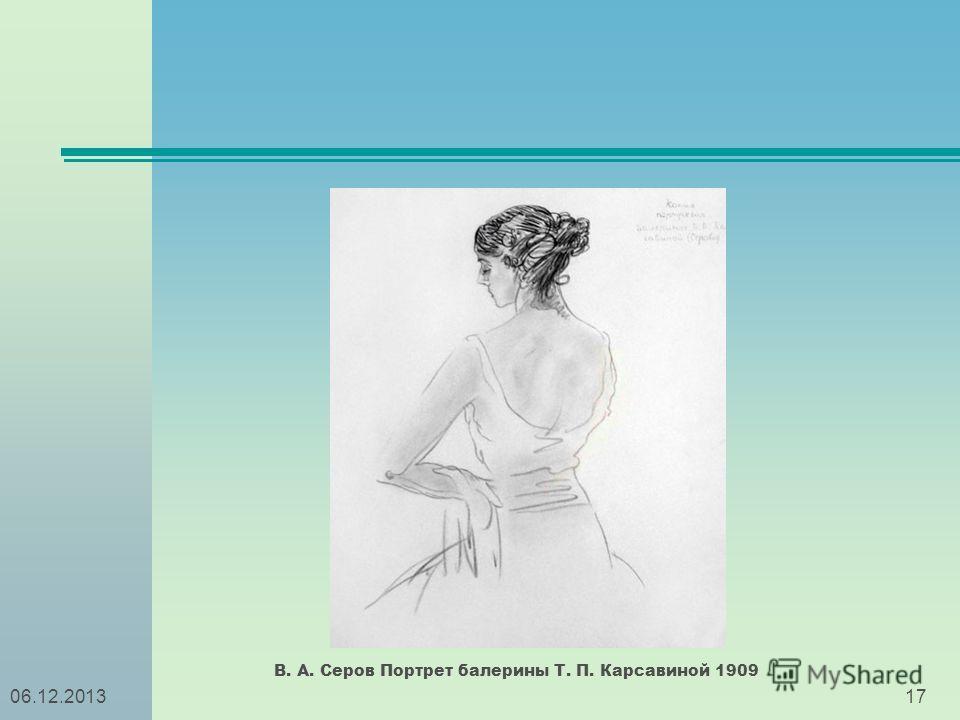 1706.12.2013 В. А. Серов Портрет балерины Т. П. Карсавиной 1909