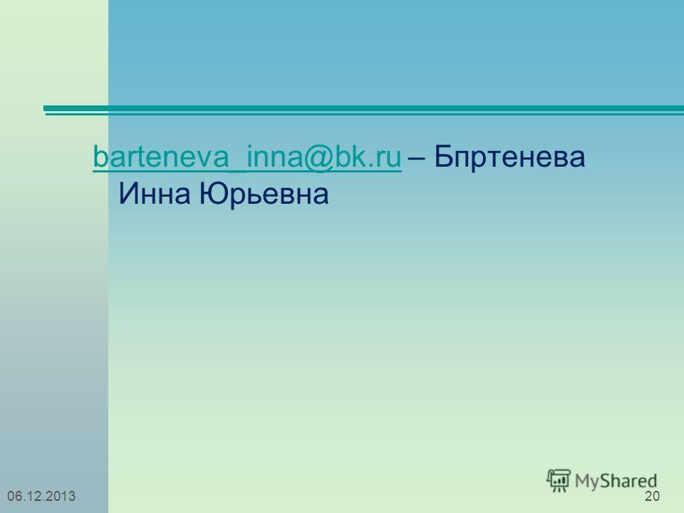 barteneva_inna@bk.rubarteneva_inna@bk.ru – Бпртенева Инна Юрьевна 2006.12.2013