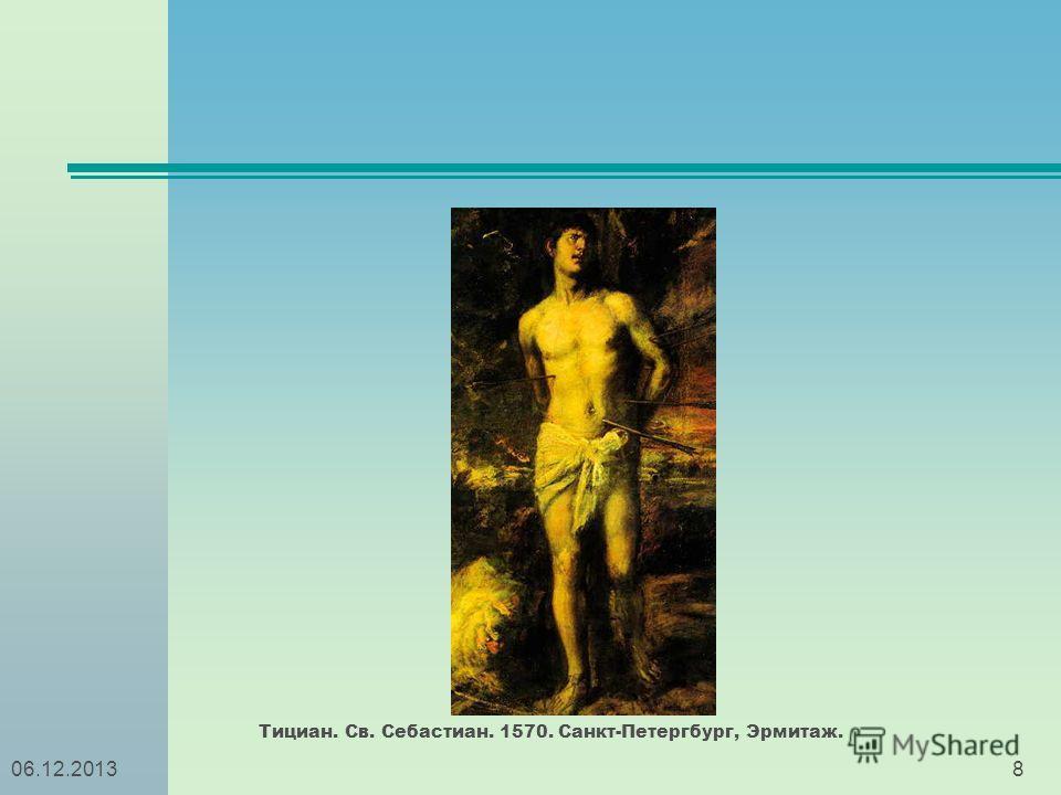806.12.2013 Тициан. Св. Себастиан. 1570. Санкт-Петергбург, Эрмитаж.