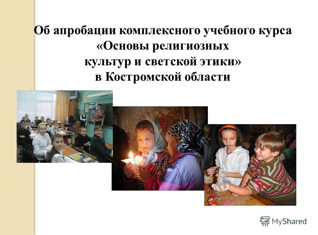 Об апробации комплексного учебного курса «Основы религиозных культур и светской этики» в Костромской области