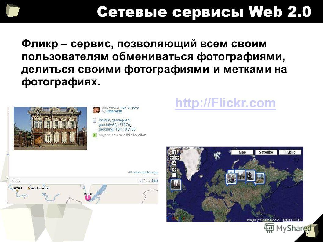 10 Фликр – сервис, позволяющий всем своим пользователям обмениваться фотографиями, делиться своими фотографиями и метками на фотографиях. http://Flickr.com Сетевые сервисы Web 2.0