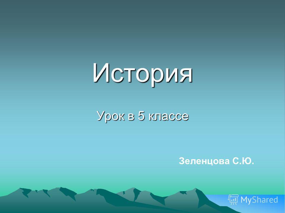История Зеленцова С.Ю. Урок в 5 классе
