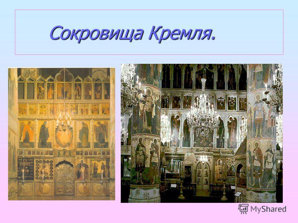 Сокровища Кремля.