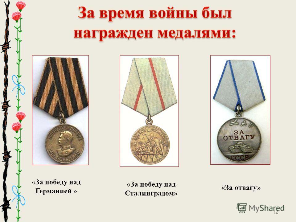 «За победу над Германией » «За победу над Сталинградом» «За отвагу» 12