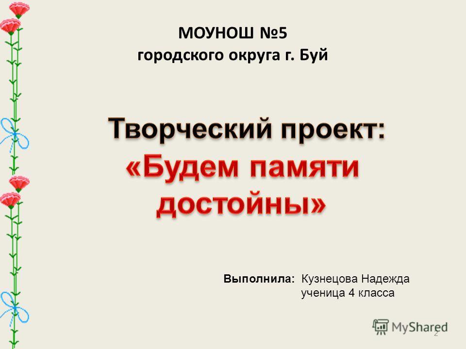 МОУНОШ 5 городского округа г. Буй Выполнила: Кузнецова Надежда ученица 4 класса 2