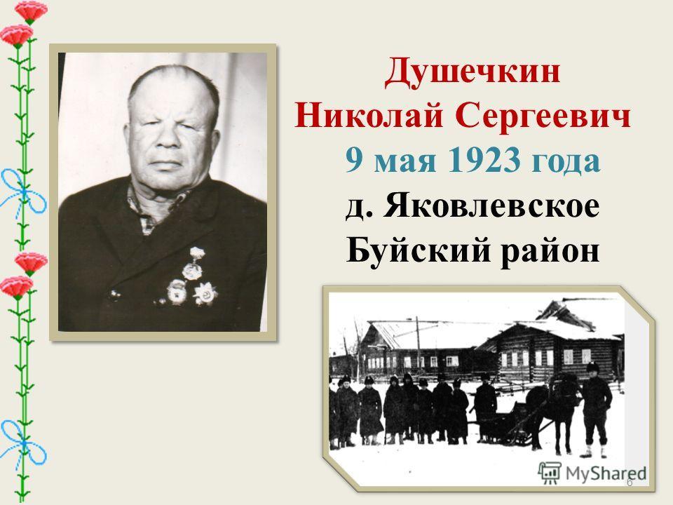 Душечкин Николай Сергеевич 9 мая 1923 года д. Яковлевское Буйский район 6