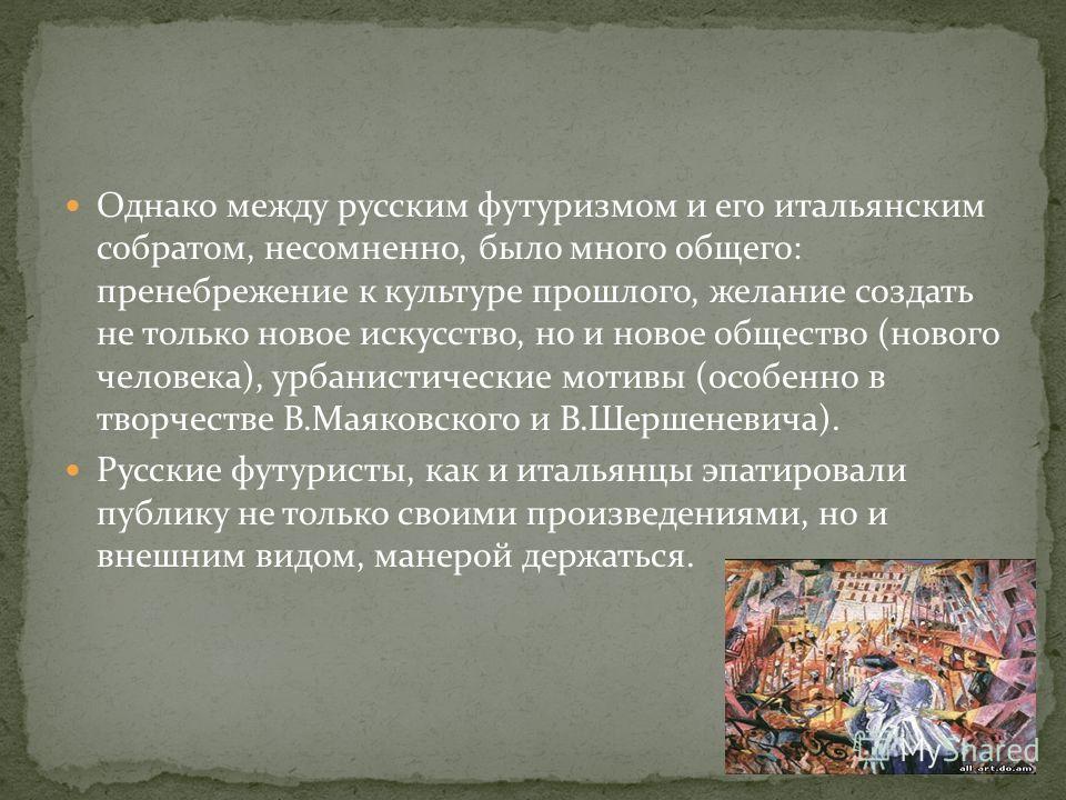 Русские футуристы всячески открещивались от футуризма итальянского. В.Хлебников предложил даже отказаться от термина «футуризм», заменив его на «будетлянство», подчеркивая тем самым самобытный характер движения. Безусловно, «будетляне» многим обязаны