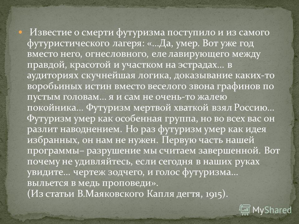 Впервые о смерти футуризма как направления заговорили уже в 1915: «… русского футуризма нет. Есть просто Игорь Северянин, Маяковский, Бурлюк, В.Каменский», – писал М.Горький.