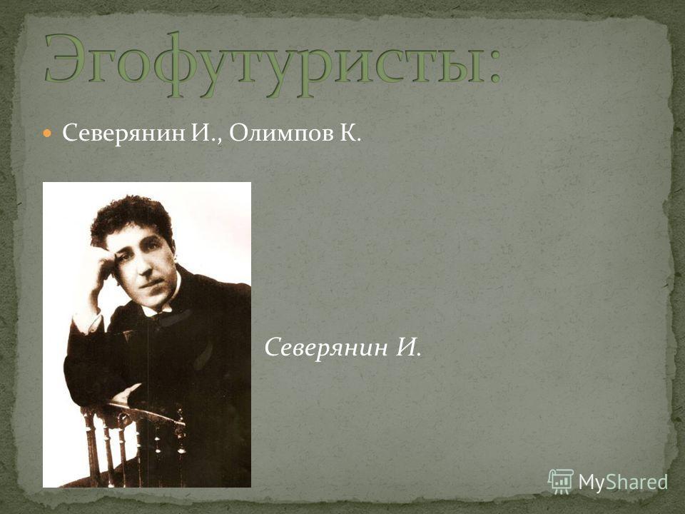Бурлюк Д. Хлебников В. Маяковский В. Каменский В.