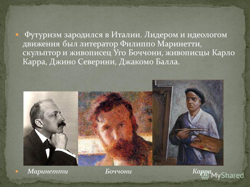 Название футуризм (от латинского футурум - будущее) особого модернистского течения в европейском искусстве 1910-1920-х годов. В своем стремлении создать искусство будущего, футуристы встали в позу отрицания традиционной культуры с ее нравственными и