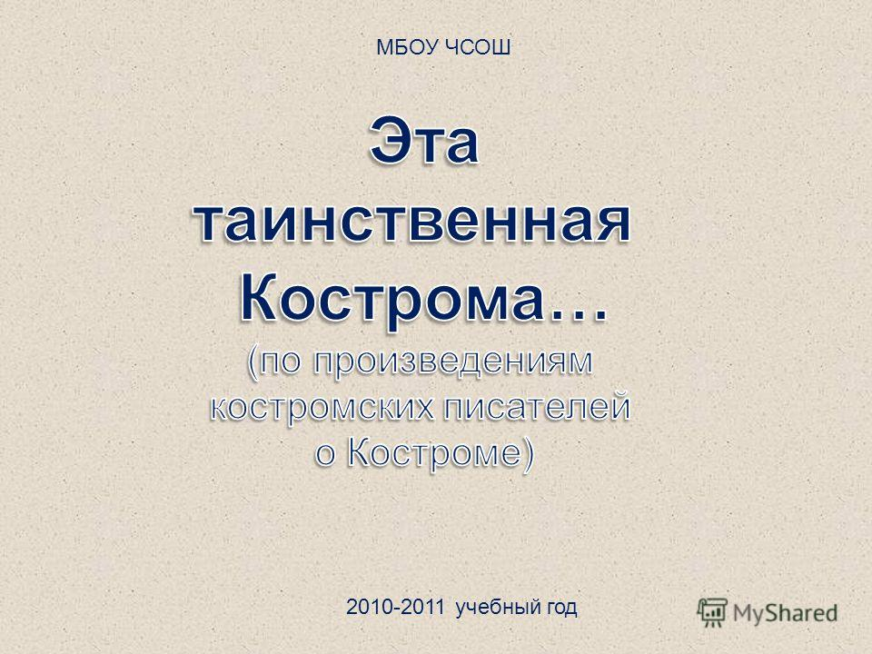 МБОУ ЧСОШ 2010-2011 учебный год