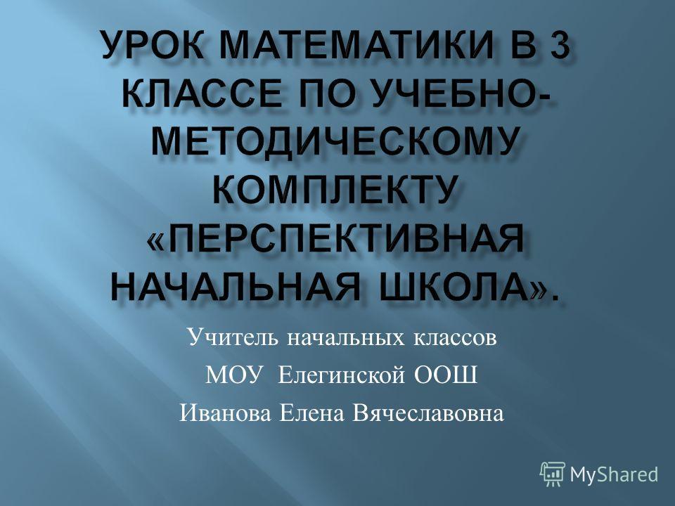 Учитель начальных классов МОУ Елегинской ООШ Иванова Елена Вячеславовна