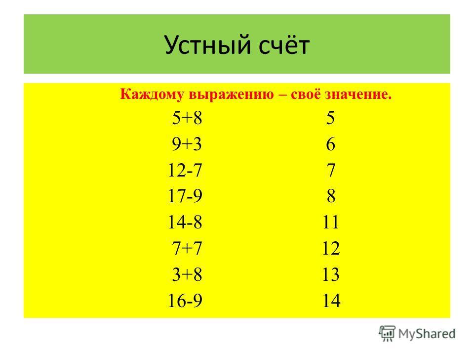 Устный счёт Каждому выражению – своё значение. 5+8 5 9+3 6 12-7 7 17-9 8 14-8 11 7+7 12 3+8 13 16-9 14