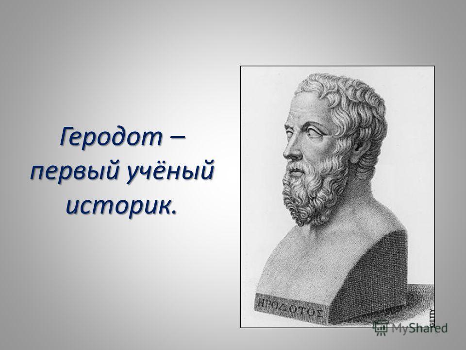 Геродот – первый учёный историк. 5
