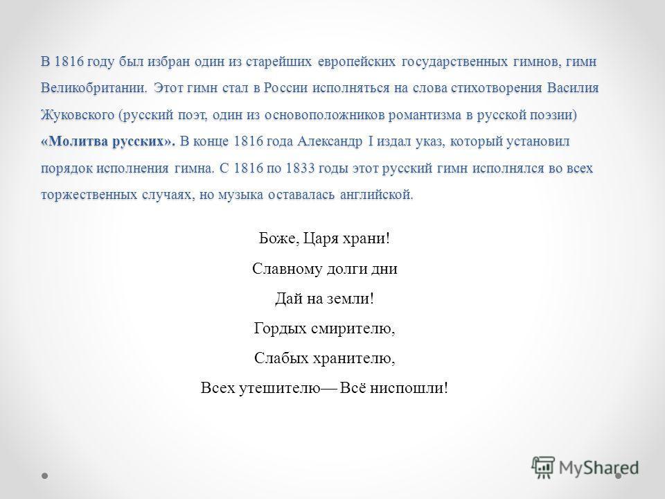 В 1816 году был избран один из старейших европейских государственных гимнов, гимн Великобритании. Этот гимн стал в России исполняться на слова стихотворения Василия Жуковского (русский поэт, один из основоположников романтизма в русской поэзии) «Моли