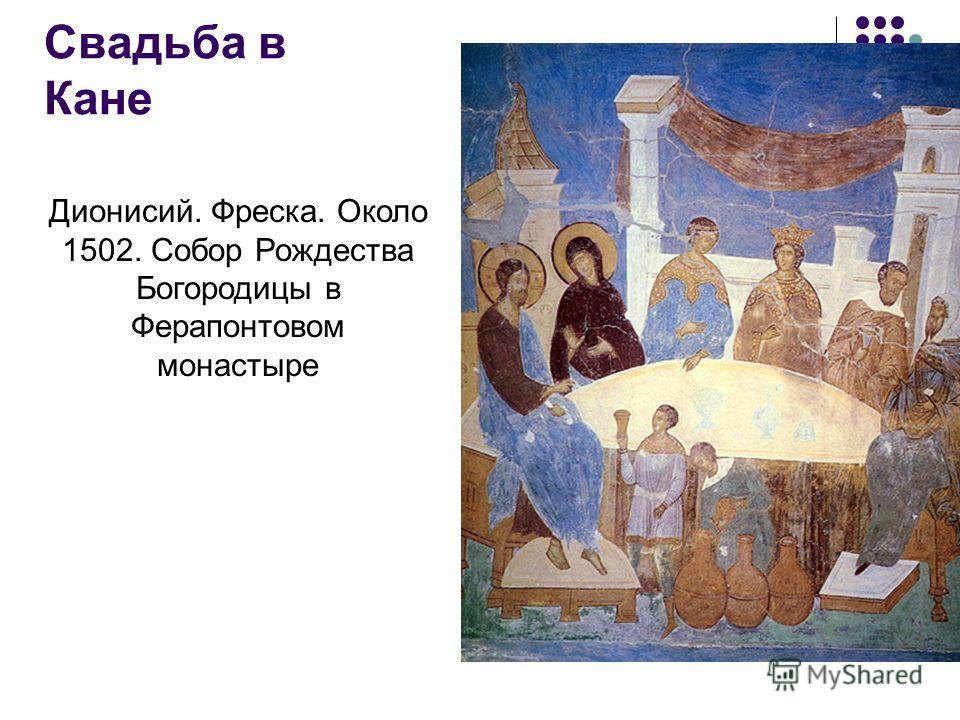 Свадьба в Кане Дионисий. Фреска. Около 1502. Собор Рождества Богородицы в Ферапонтовом монастыре