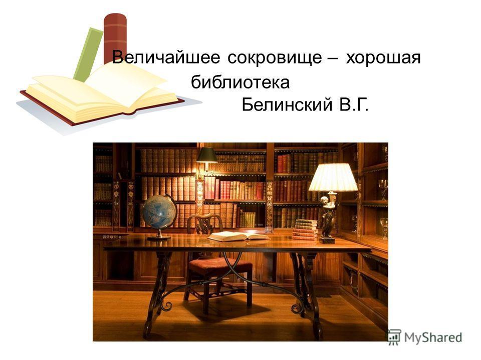 Величайшее сокровище – хорошая библиотека Белинский В.Г.
