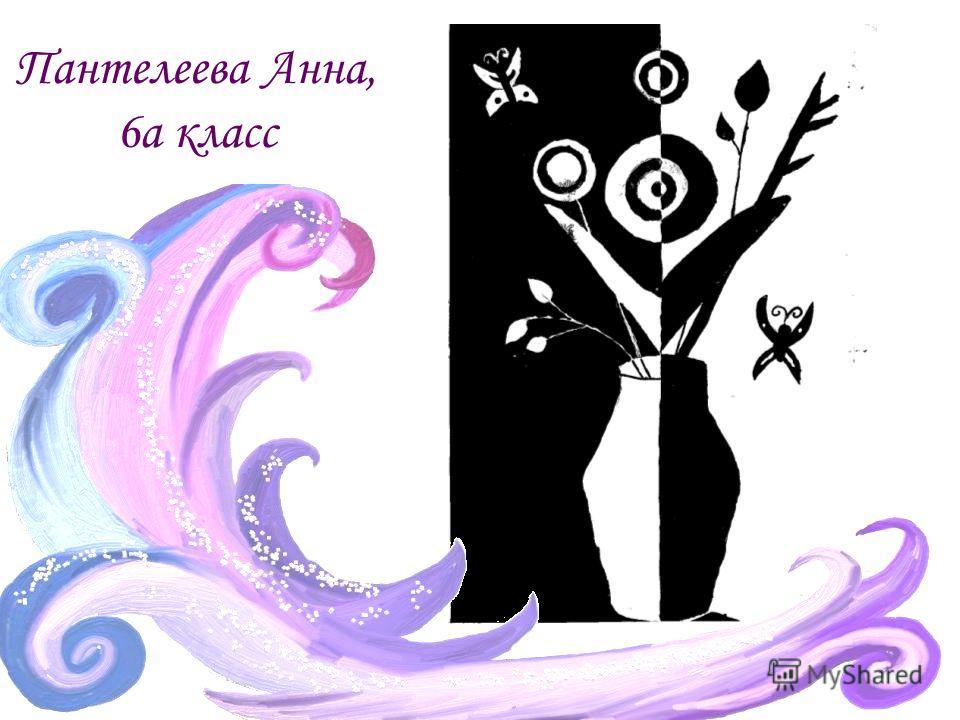 Пантелеева Анна, 6а класс