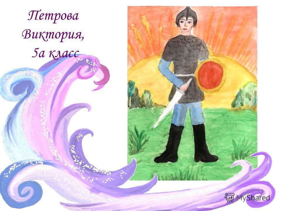 Петрова Виктория, 5а класс